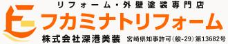 リフォーム・外壁塗装専門店 フカミナトリフォーム