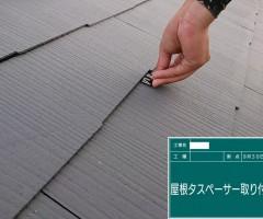 鶴田様邸 作業写真_191225_0014