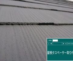 鶴田様邸 作業写真_191225_0013