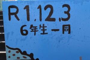 上長飯小学校ボランティア_191204_0026